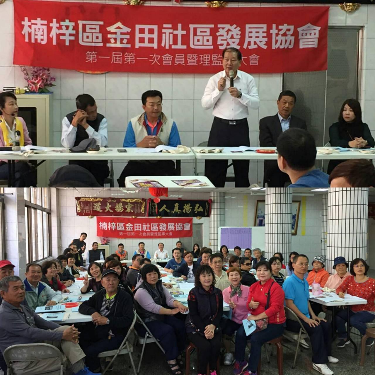 區長出席參加金田社區發展協會成立大會活動.