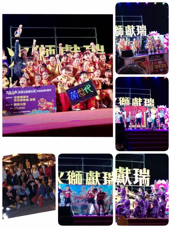2018萬年季台客舞青春活力組決賽活動