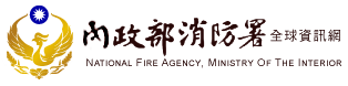 內政部消防署