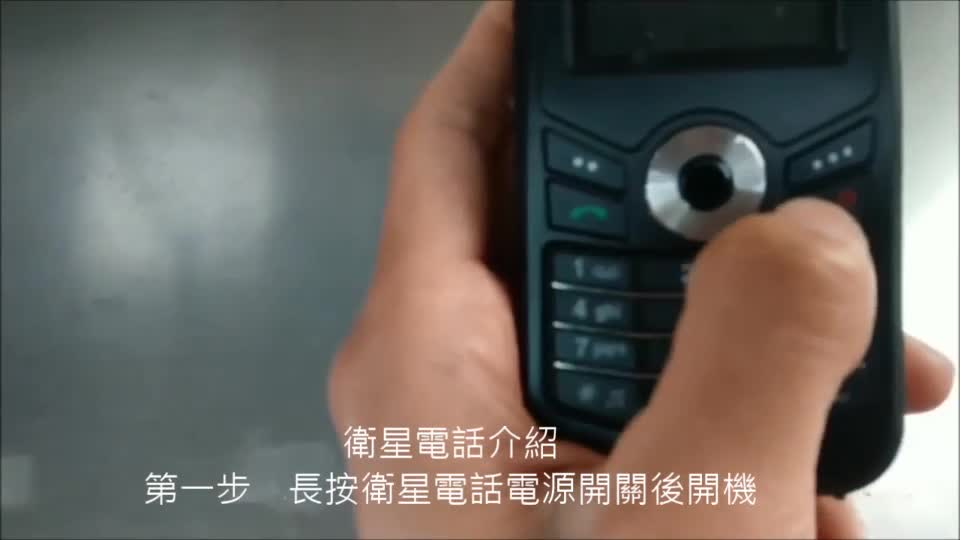 Thuraya衛星電話設備教學