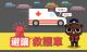 避讓救護車宣導圖(第1張共5張)