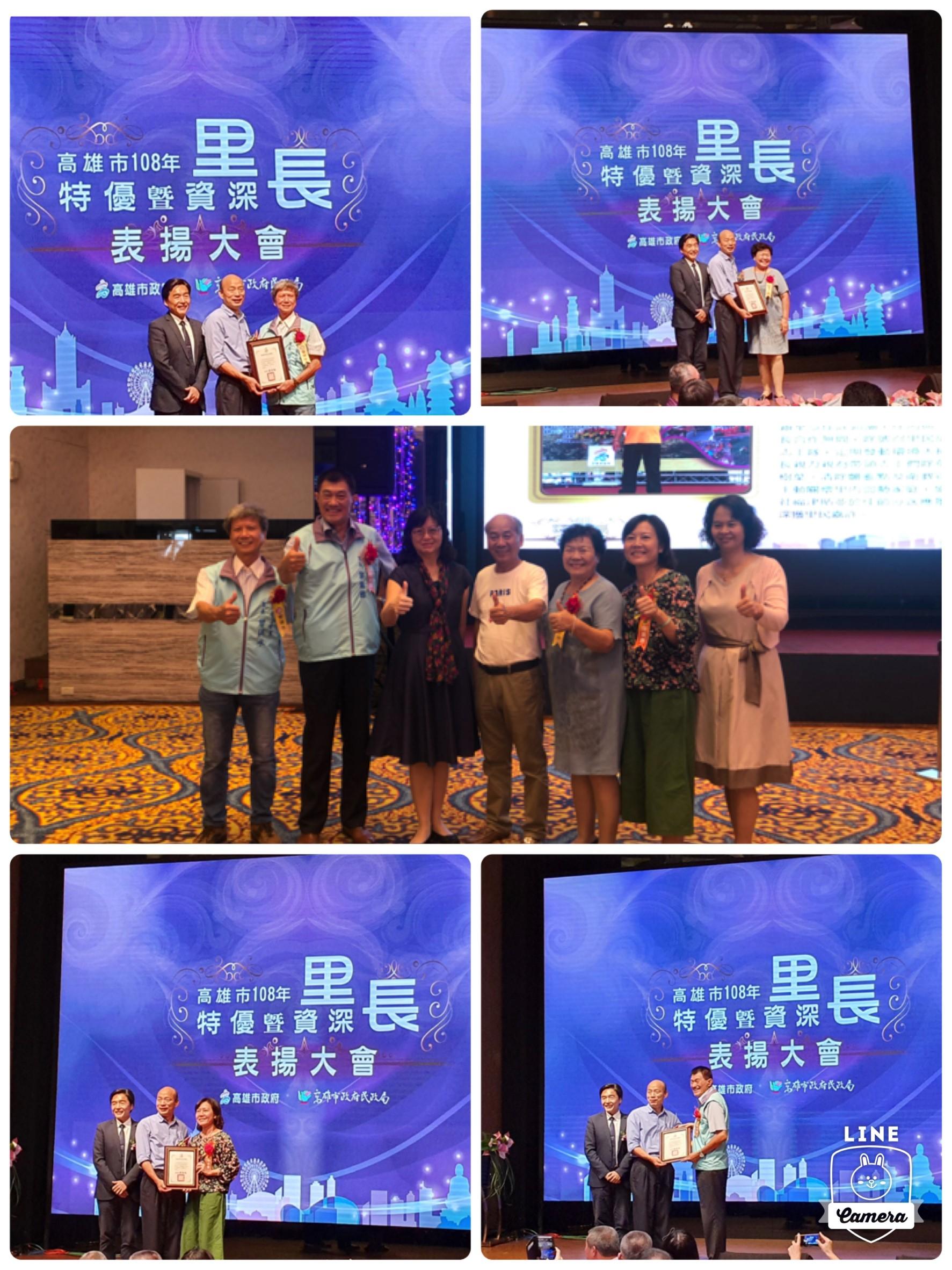 高雄市108年特優暨資深里長表揚大會,獲獎里長歡喜出席領獎。