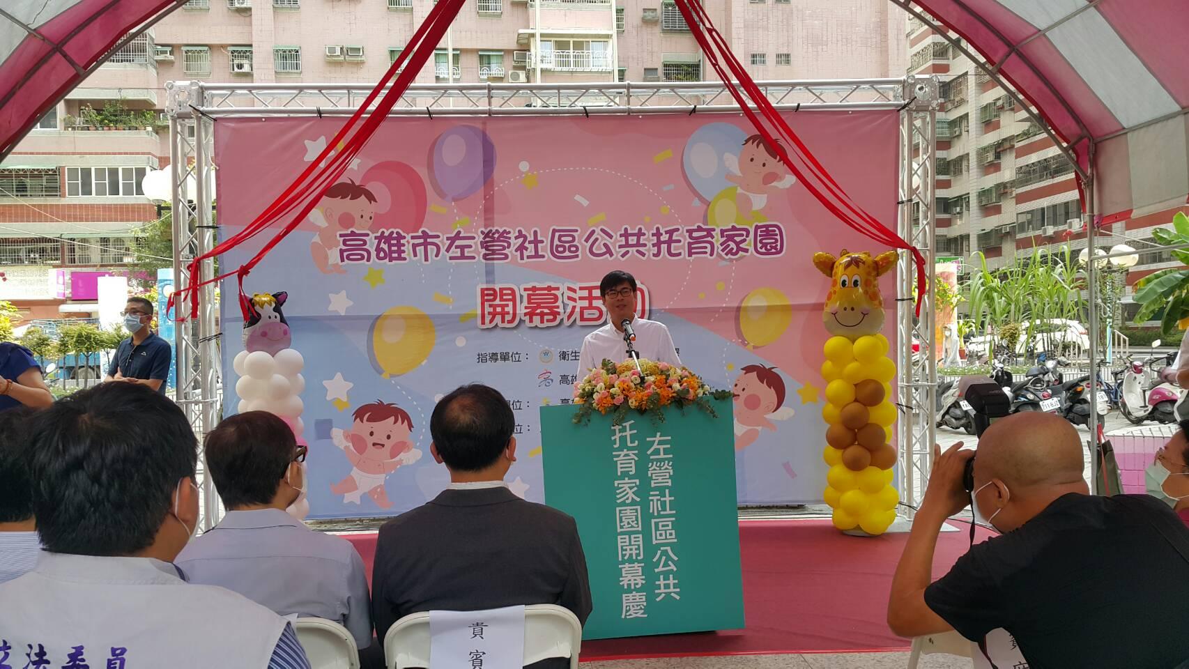『高雄市左營社區公共托育家園』開幕慶祝活動