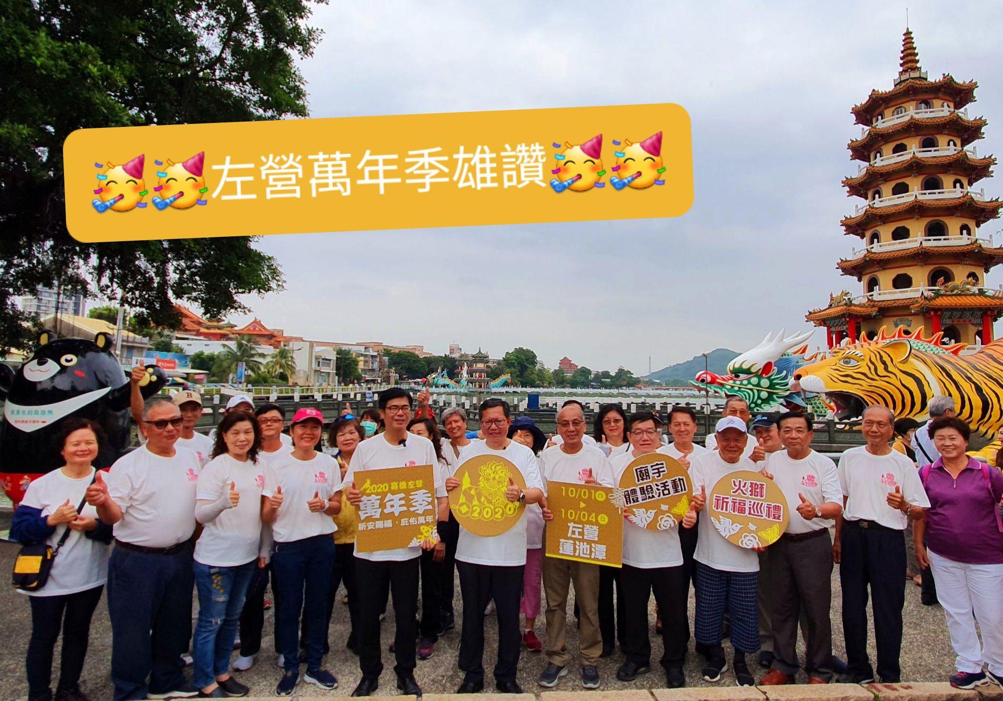 陳其邁市長行銷高雄觀光及推展10/1-10/4高雄左營萬年季活動