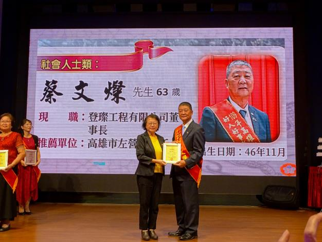 左營區蔡文燦先生榮獲109年高雄市好人好事代表