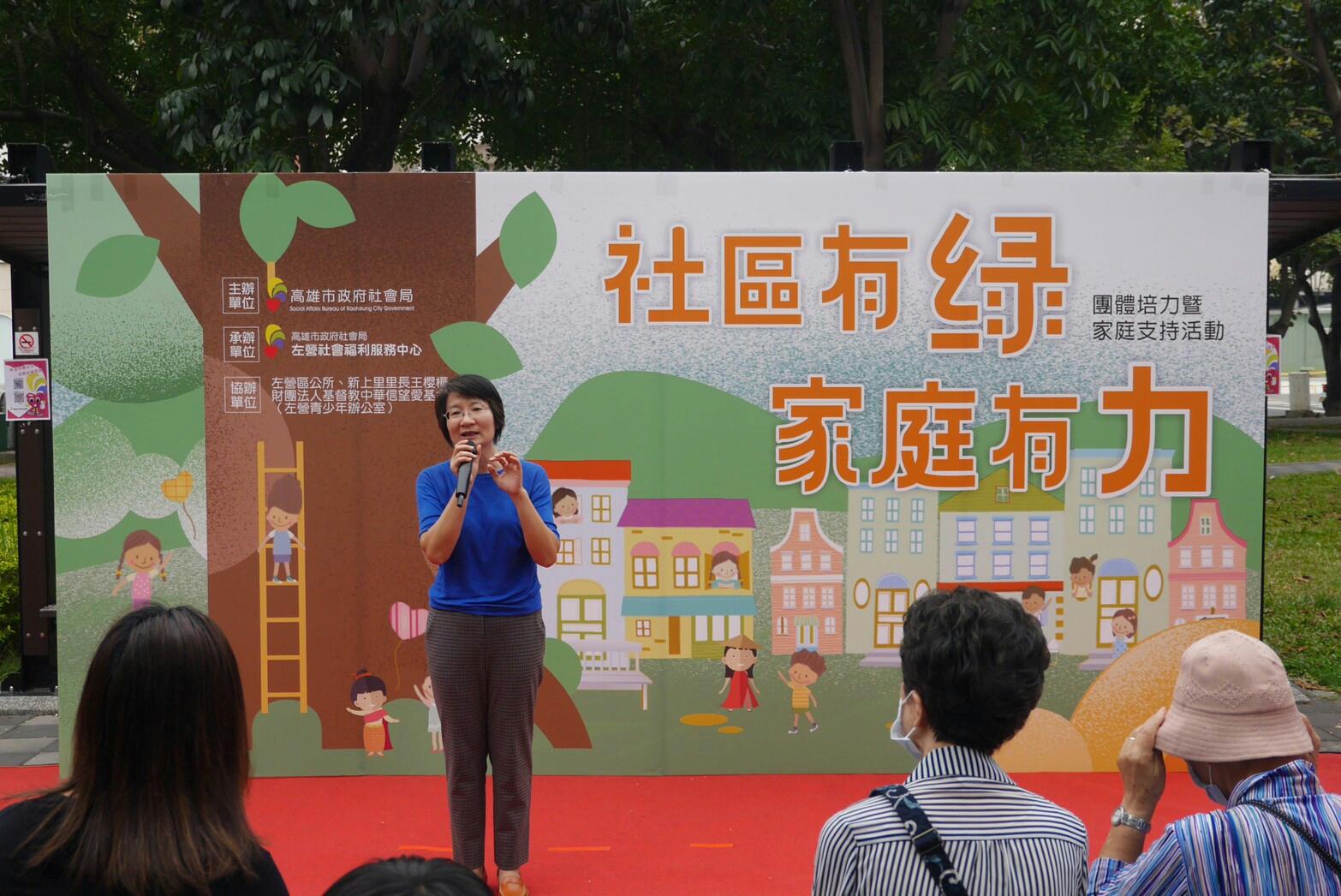 左營社福中心『社區有綠.家庭有力』活力相見歡