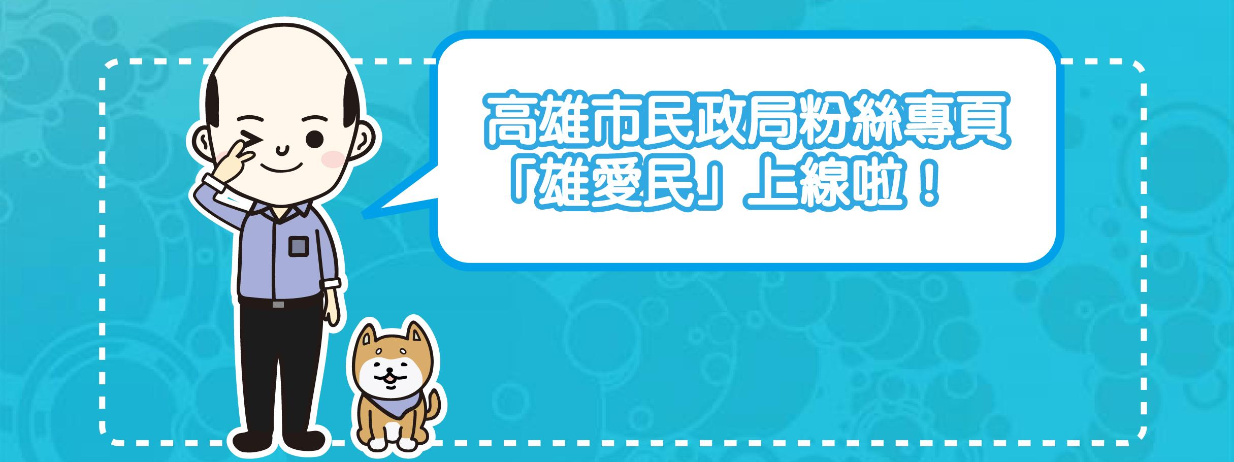 高雄市政府民政局-雄愛民粉絲專頁