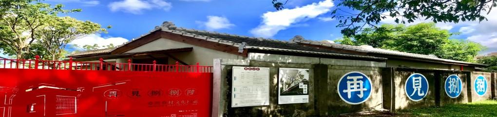 左營眷村文化園區