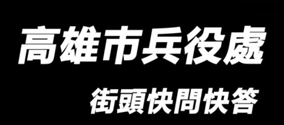 兵役宣導影片