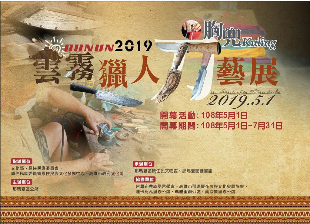 那瑪夏原住民文物館-2019年雲霧獵人刀藝展
