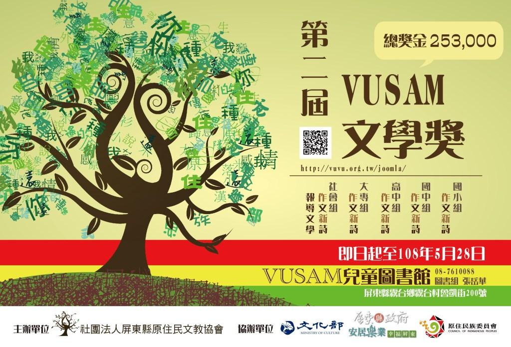 【第二屆vusam文學獎】徵件延長至6月28日!獎金優渥,歡迎踴躍參加!