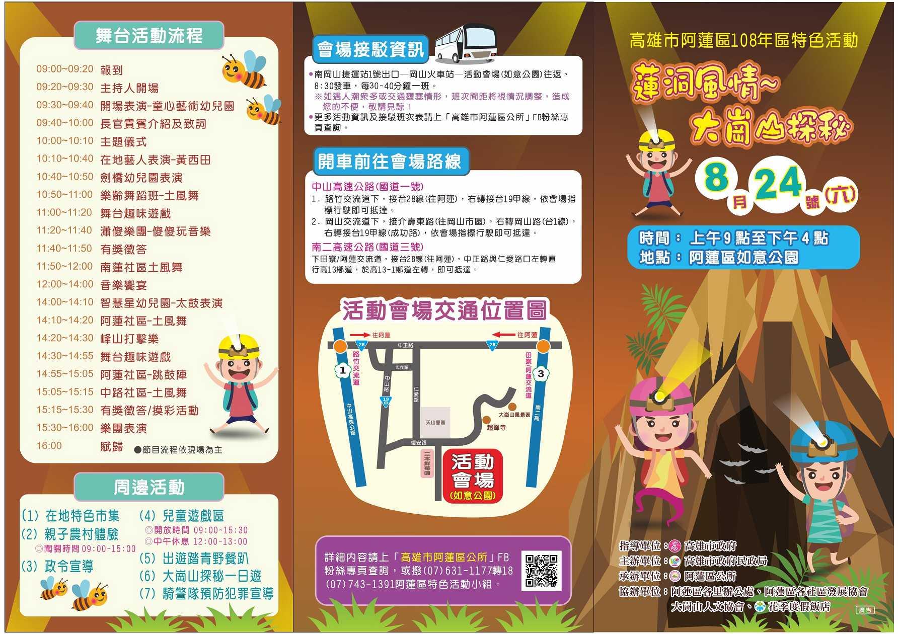 高雄市阿蓮區公所舉辦「蓮洞風情~大崗山探秘」區特色活 動