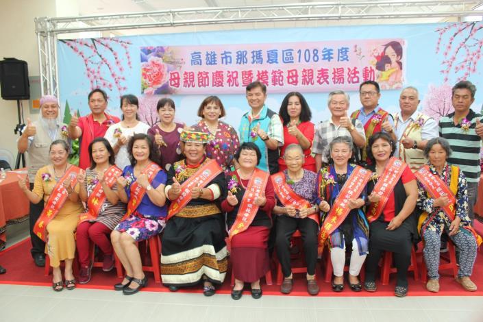 108年度那瑪夏區模範母親表揚活動