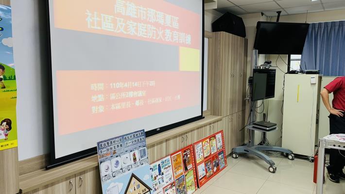 110年度社區及家庭防火教育訓練