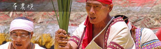 布農族祭典