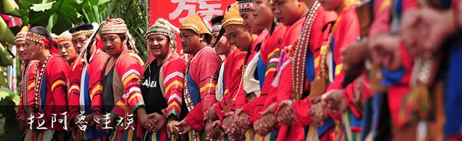 拉阿魯哇族