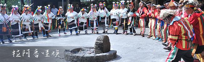 拉阿魯哇族祭典