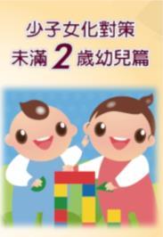 《未滿2歲少子女化對策:建置托育準公共化機制、擴大育兒津貼》新制專區