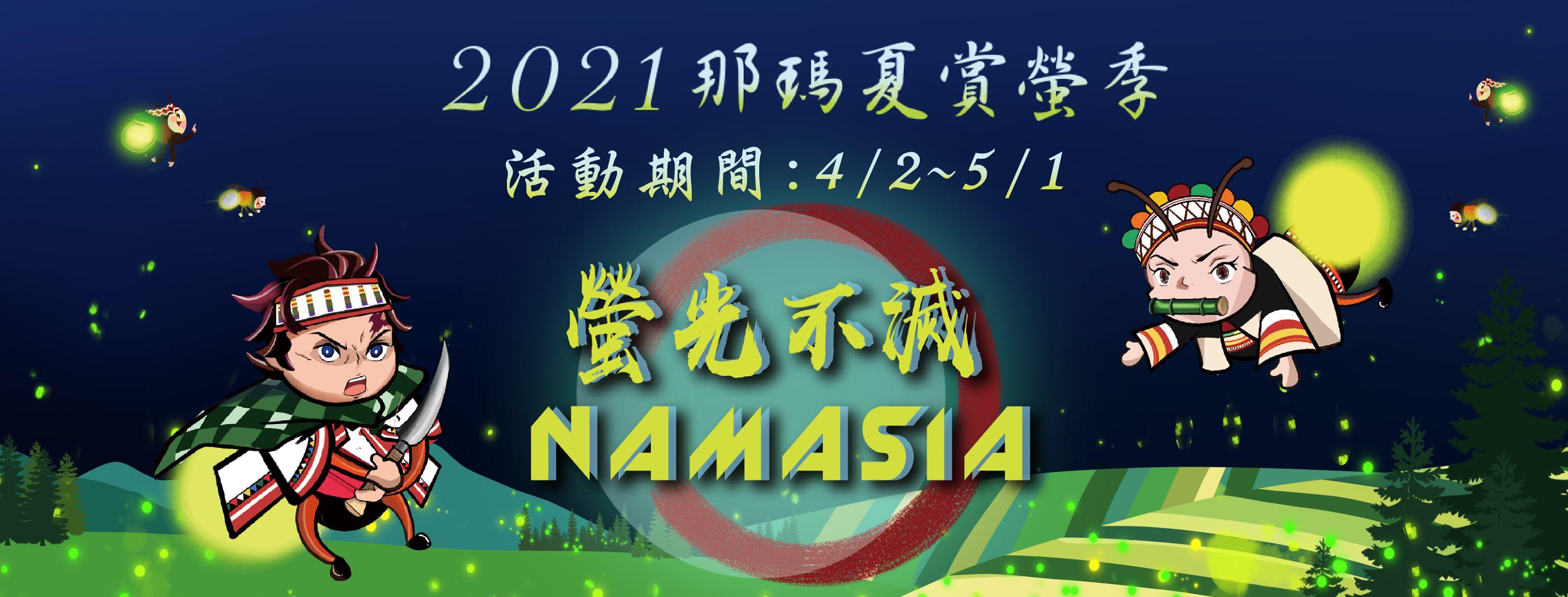 2021螢光不滅 那瑪夏賞螢季療癒登場