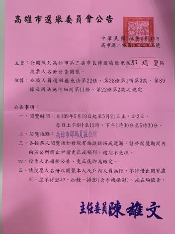 公開陳列高雄市第三屆市長韓國瑜罷免案那瑪夏區投票人名冊公告