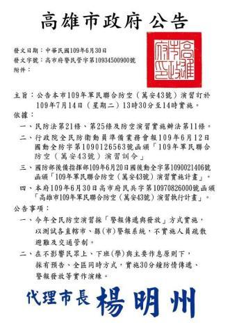 「109年軍民聯合防空(萬安43號) 演習」公告