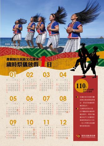 公告110年度原住民族歲時祭儀放假日期