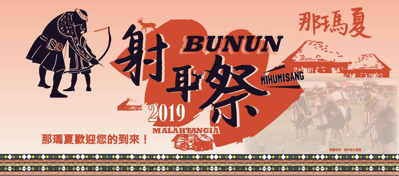 2019那瑪夏區射耳祭