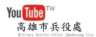 高雄市兵役處YouTube