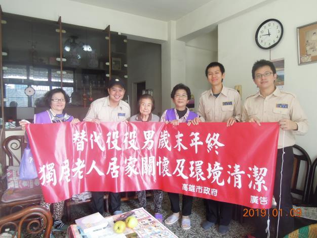 關懷獨居長者及協助居家環境清潔