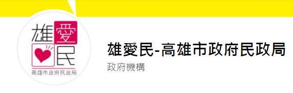 「雄愛民」粉絲專頁