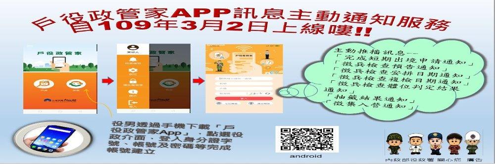 戶役政管家App
