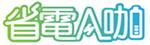 高雄省電A咖-高雄市智慧節電計畫入口網站