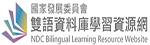 雙語資料庫學習資源網