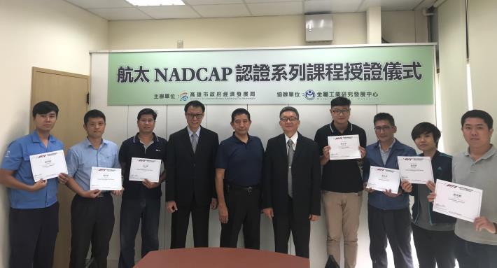 1070601 航太NADCAP認證培訓系列課程