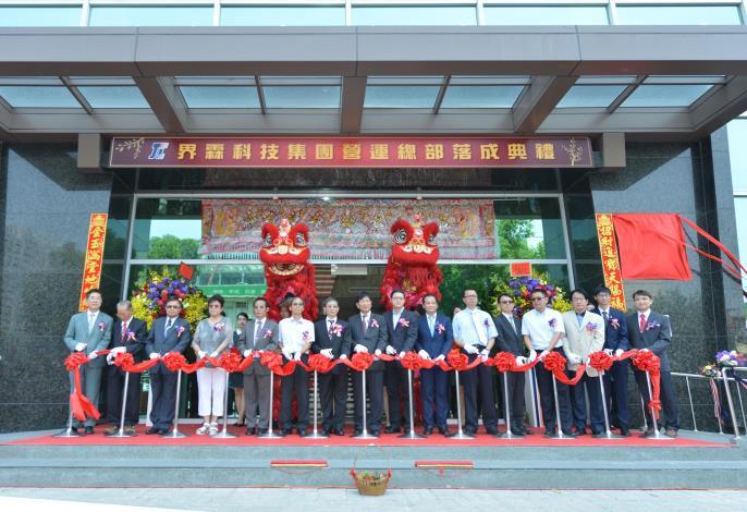 1070508 界霖科技營運總部啟用典禮