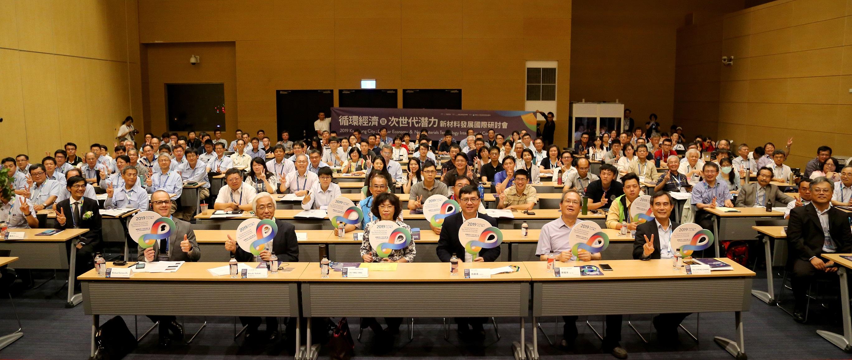 循環經濟國際研討會 擘劃傳產再出發方向