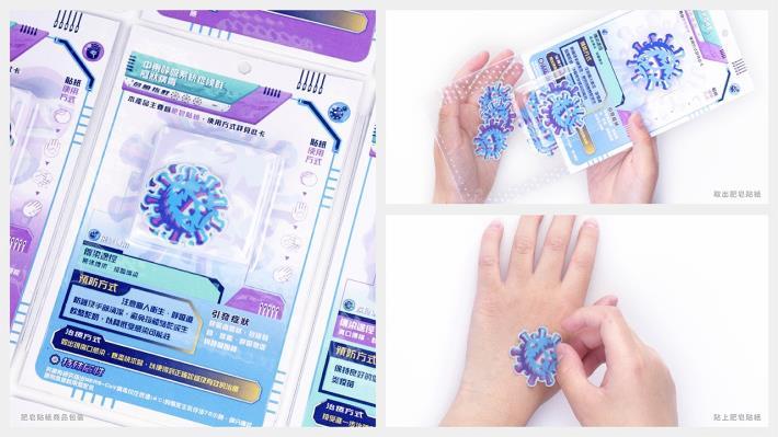 放視大賞學生展創意 防疫肥皂貼紙吸睛入選 不受疫情影響今年收件逆勢成長134%