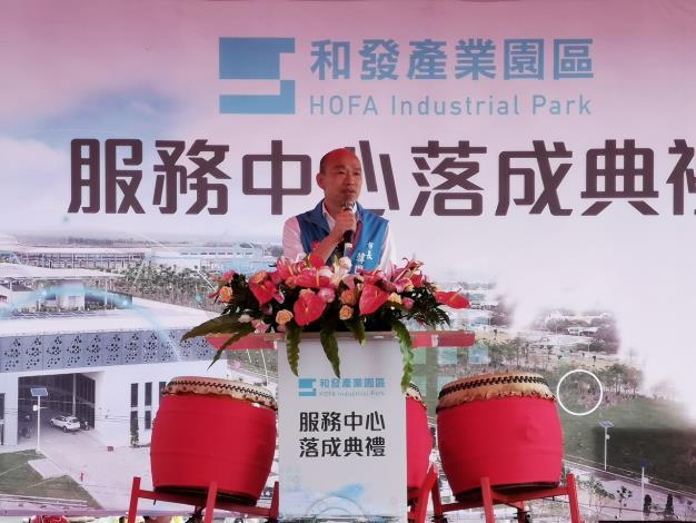 和發產業園區服務中心落成 投資增213%帶動高雄發展