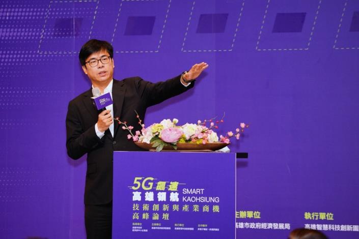 迎戰5G商機!陳其邁宣布高雄設「5G智慧城」平台