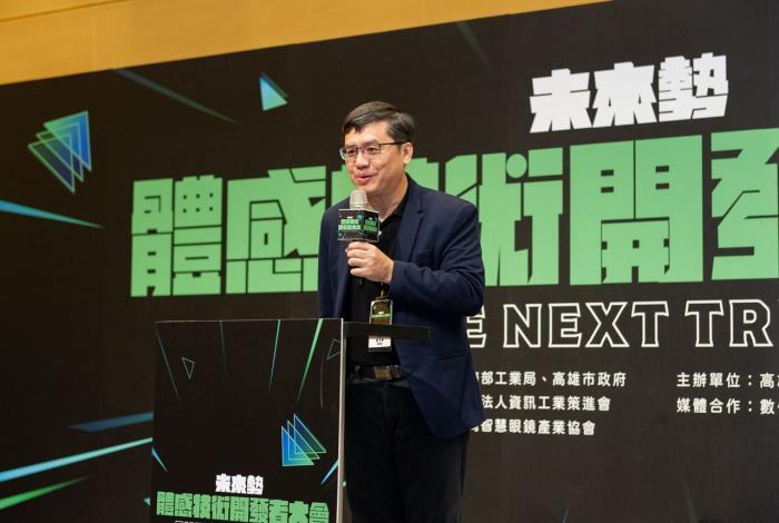 高雄與韓國簽署體感MOU 開發者暨商媒會加速產業發展