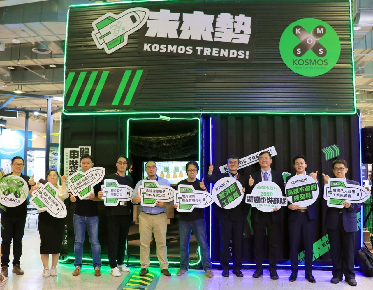 高雄體感重裝部隊首度揮軍北上 Meet Taipei促商媒將獲MOU訂單