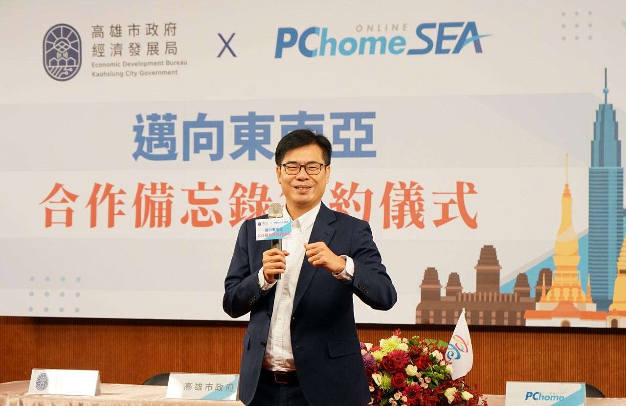 領先全台!陳其邁見證經發局與PChomeSEA簽署MOU 帶領高雄業者搶攻東南亞9兆電商商機