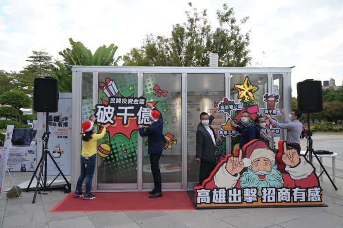 高雄招商破千億 史上「最好玩」成果展吹聖誕風 民眾排隊參觀