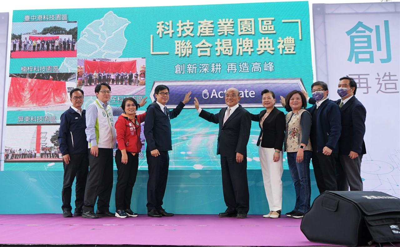 緊衝合體出席加工區更名聯合揭牌 陳其邁稱高雄將扮演大南方計畫火車頭