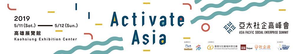 2019亞太社會企業高峰會