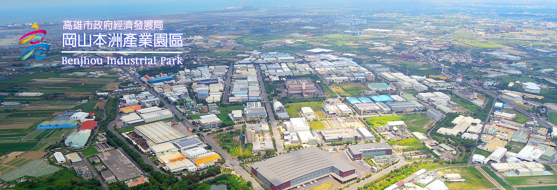 高雄本洲產業園區服務中心