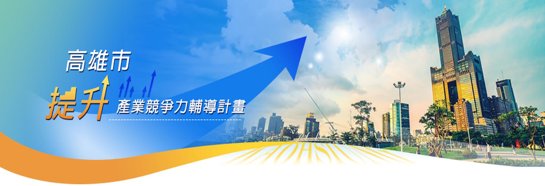 高雄市提升產業競爭力輔導計畫