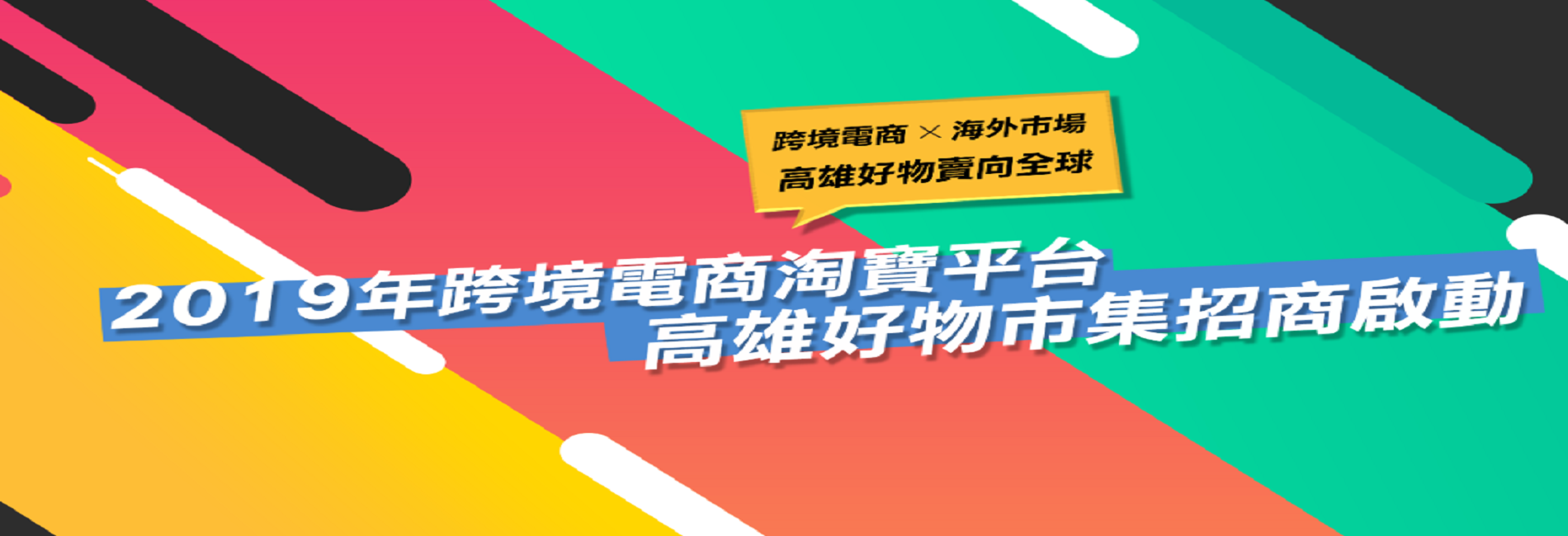 2019年跨境電商淘寶平台高雄專區-活動報名網址