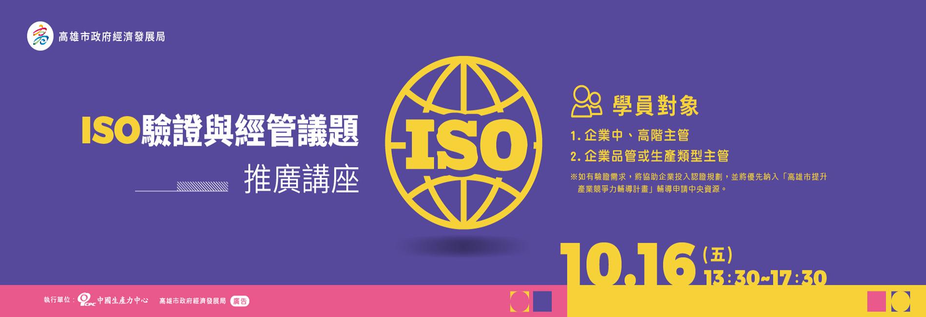 109年度ISO認證實體課程規劃