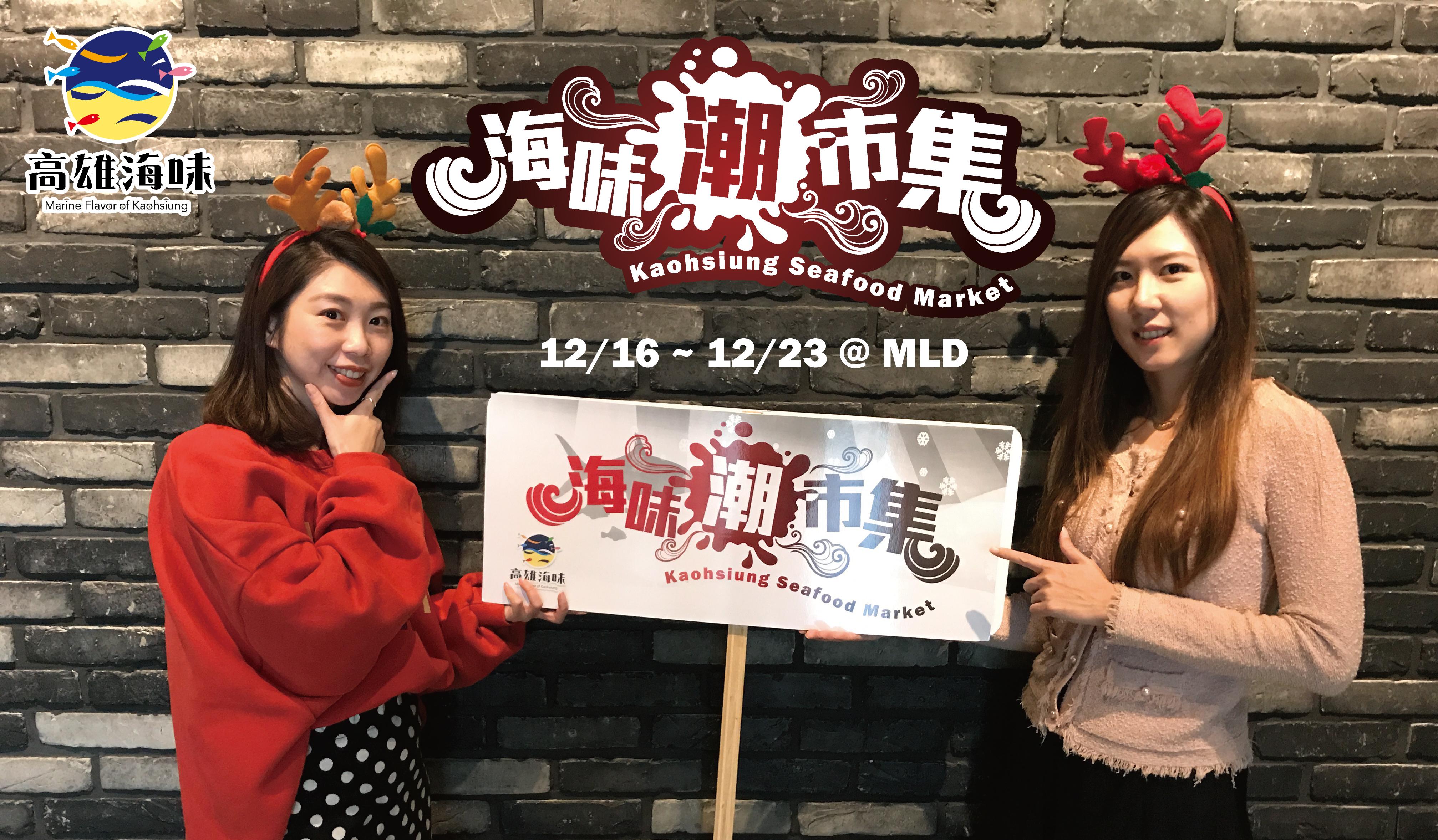 耶誕高雄海味台鋁登場 千人BUFFET現場闖關免費吃!